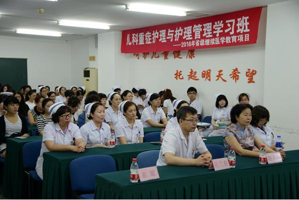护理部举办省级继续教育项目《儿科重症护理与护理管理学习班》