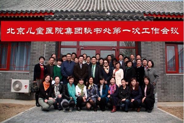 我会宋丽、鞠红赴北京参加北京儿童学会集团第一次秘书会