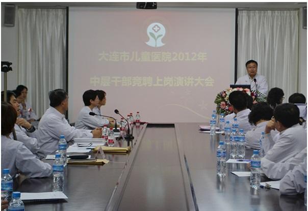 我会2012年中层干部竞聘上岗演讲大会圆满结束