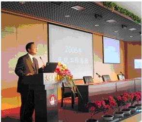 我会召开2006年度工作总结表彰大会