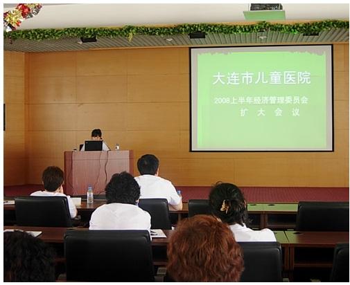 我会召开2008年上半年经济管理委员会扩大会议