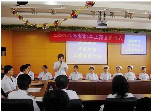 我会举行2008年新职工上岗前培训及上岗前宣誓仪式
