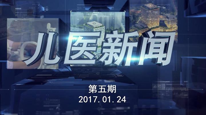 儿医新闻第五期20170124