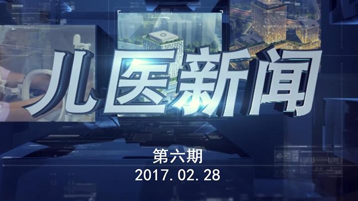 儿医新闻第六期20170228
