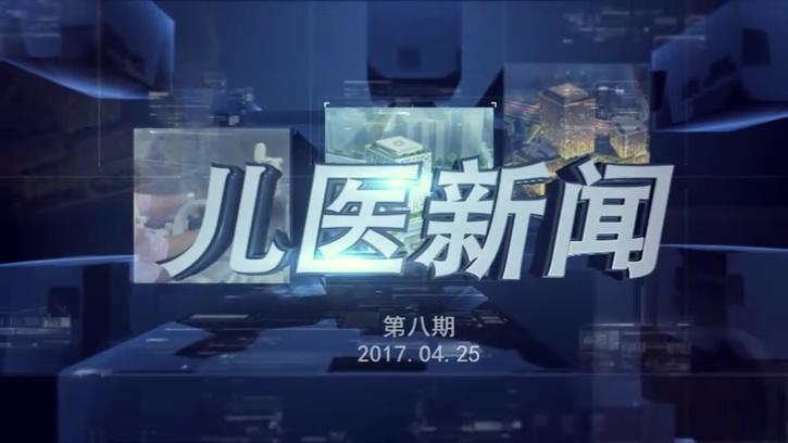 儿医新闻第八期20170425