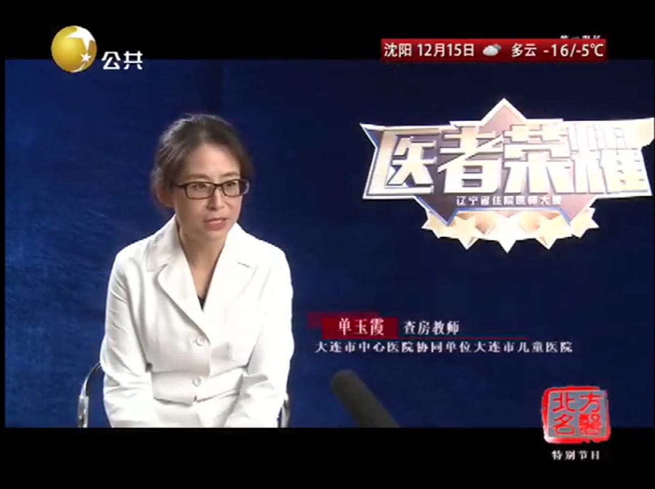 第二届辽宁省住院医师大赛