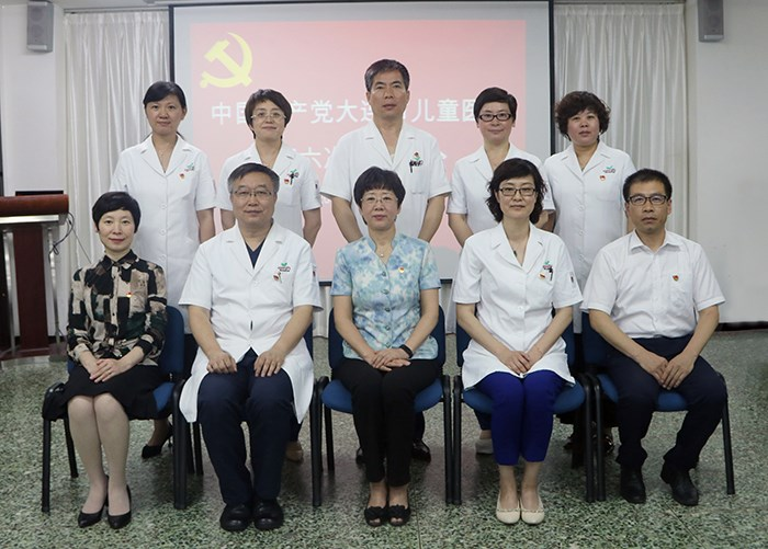 中国共产党大连市儿童医院第六次党员大会胜利召开