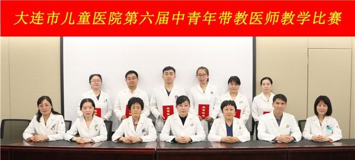 展教学风采,促能力提升 ——大连市儿童医院科教科成功举办第六届中青年带教医师教学比赛